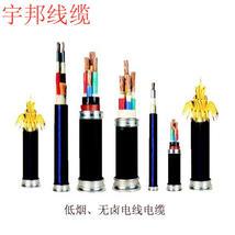 宇邦电线电缆低烟、无卤电线电缆