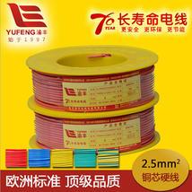 重庆渝丰铜芯线环保绝缘耐高温低烟无卤 2.5mm