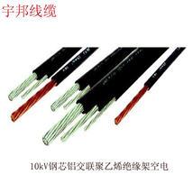 宇邦电线电缆10kV钢芯铝交联聚乙烯绝缘架空电缆