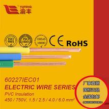 重庆渝丰线缆家装阻燃铜芯线多股绝缘国标BVR 2.5mm