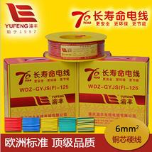 重庆渝丰厂家直销家装家用铜芯线6mm2硬线双色
