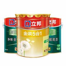 立邦漆 金装净味五合一乳胶漆 内墙面漆环保水漆油漆涂料套装28L