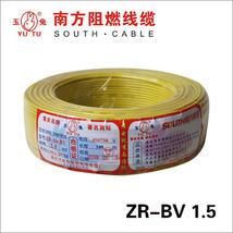 南方阻燃线缆 ZR-BVR1.5 平方国标铜芯家装电线 单芯多股100米软