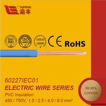 重庆工厂生产渝丰电线电缆铜芯绝缘线BV4mm2